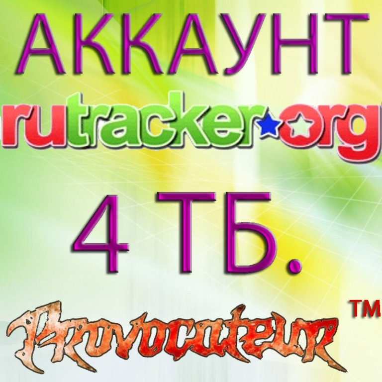 АККАУНТ RUTRACKER.ORG НА КОТОРОМ ОТДАНО 4 ТЕРАБАЙТ