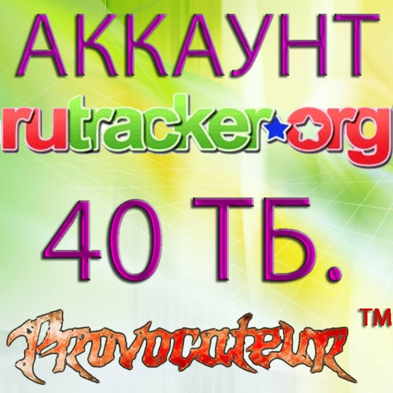 ACCOUNT FOR RUTRACKER.ORG who gave 40 TERABYTE