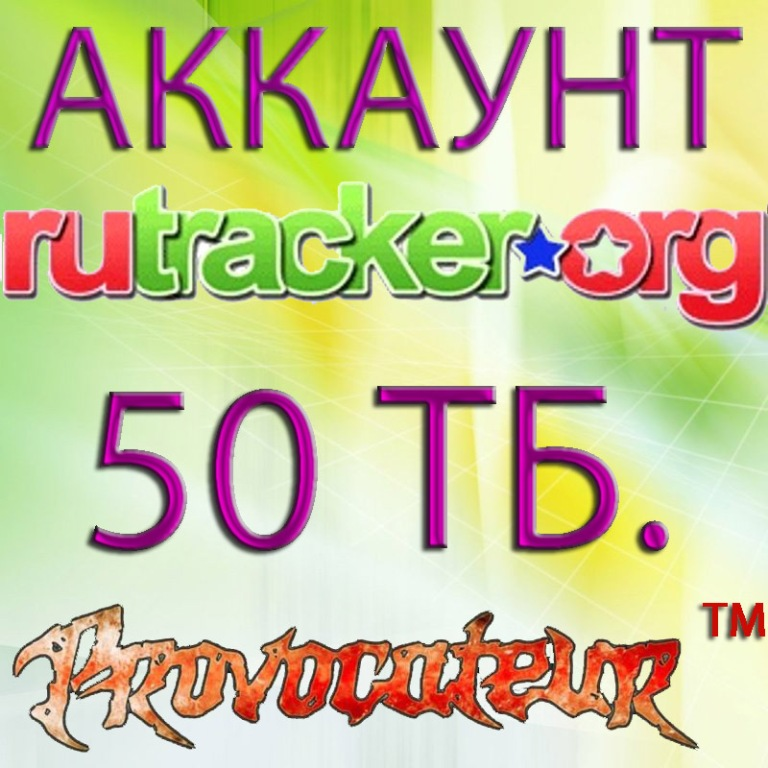 ACCOUNT FOR RUTRACKER.ORG who gave 50 TERABYTE