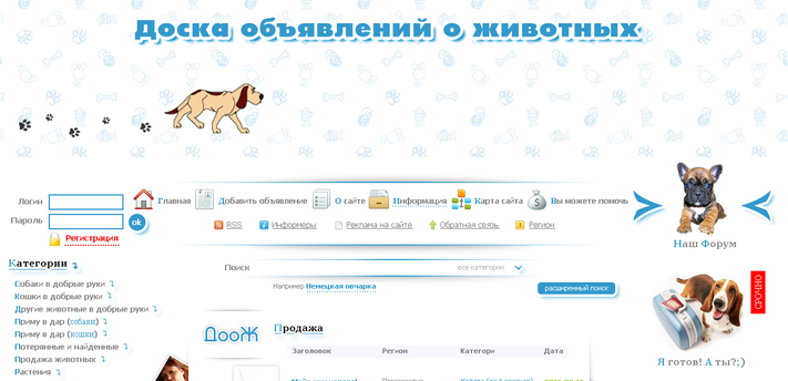 PSD Layout for the message boards about animals