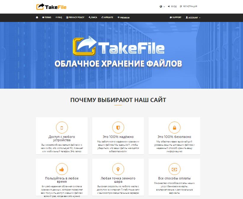 takefile free premium account