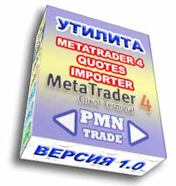 Import quotations in MetaTrader 4