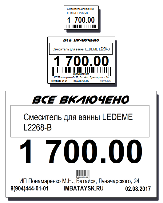 Set of price tags with barcodes for Tirika-shop.