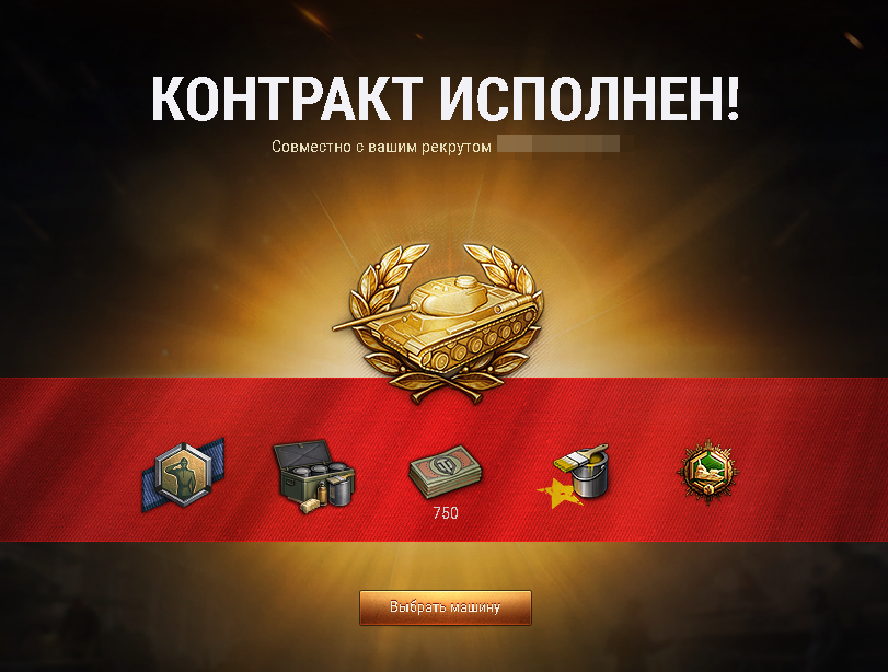 WOT Referral program ⭐ EU NA servers 3-7 days