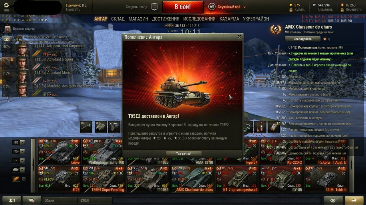 World of tanks, WOT server Reward T95E2 tank for 9-12ds