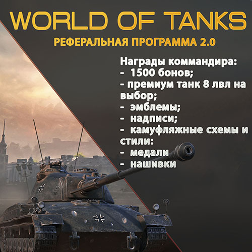 WOT Referral program Reward ⭐ all WOT servers 3-6 days