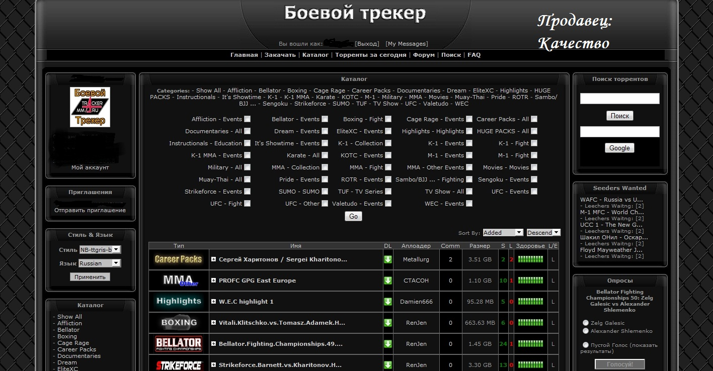 Invites to trackermma.ru (combat tracker)