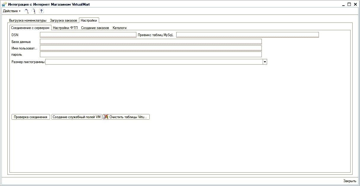 Integration of 1C Trade Management 8 10.3 VirtueMart