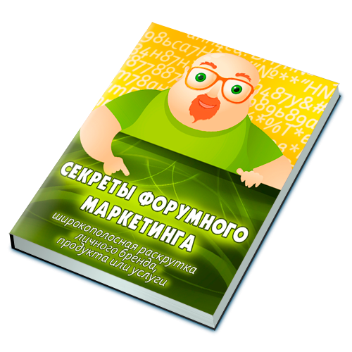 "Reseller kit ""Secrets of forum marketing"""