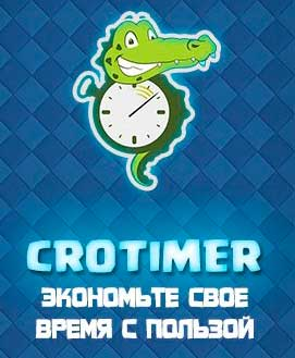 CroTimer Bot helper for the Clash Royale (unlimited)