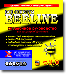 "All the secrets of the ""Beeline» v.1.0 RU"