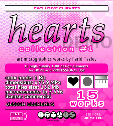 Hearts »(№1) - Design Elements
