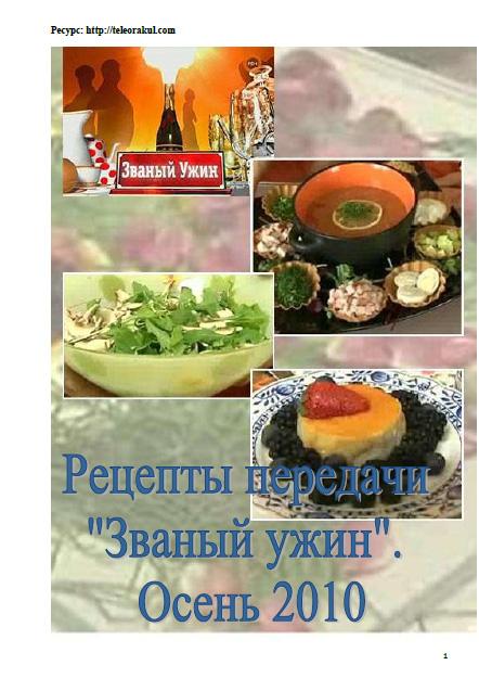 Рецепты званого ужина с фото