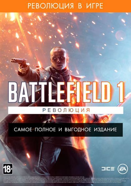 battlefield 1 key free download
