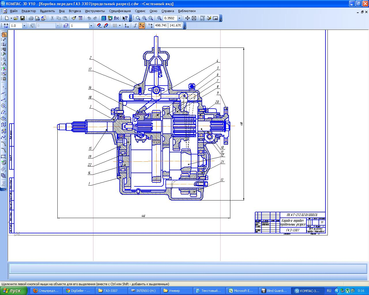 Drawing gearbox GAZ-3307
