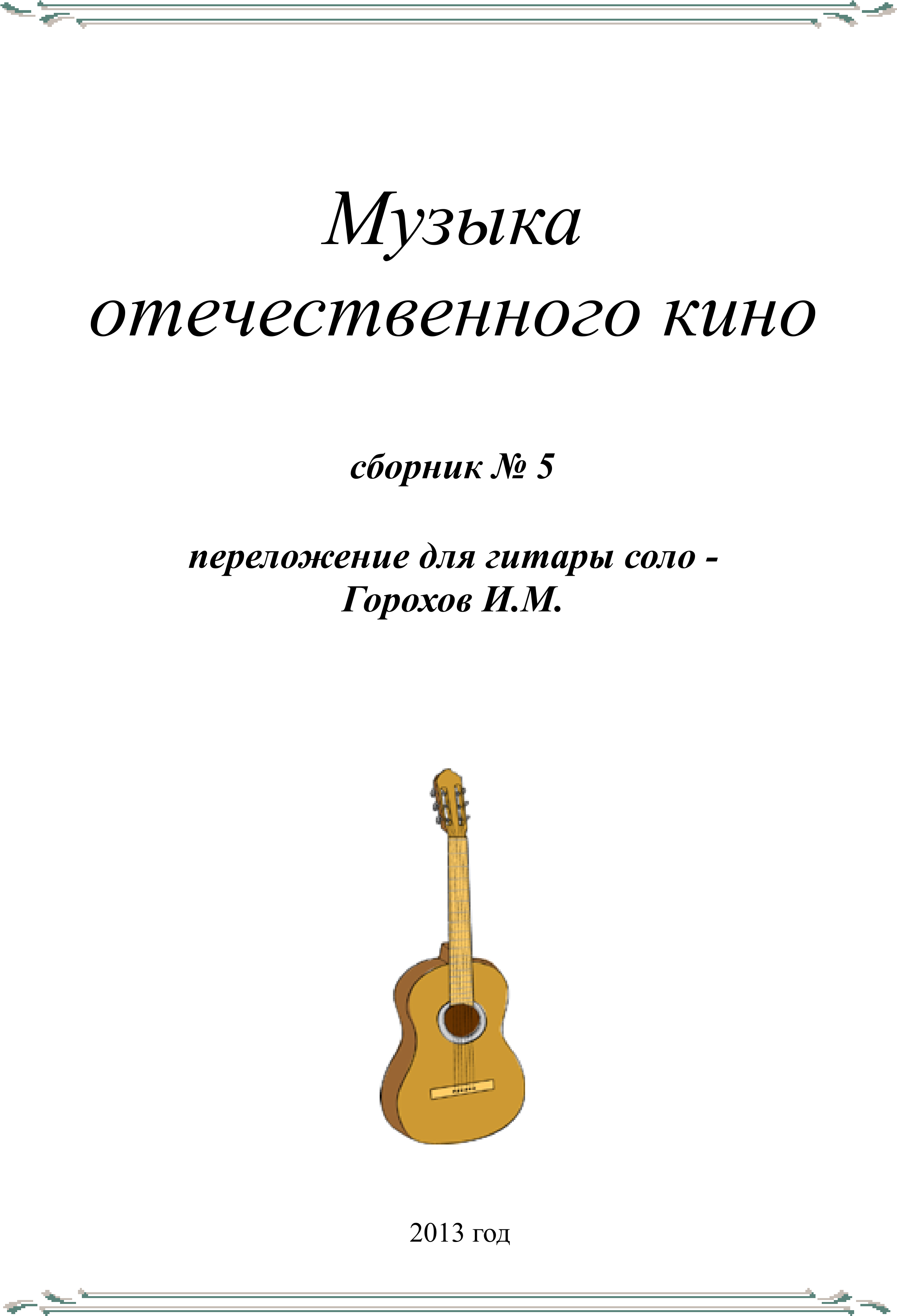Collection of music of Russian cinema №5 (guitar solo)