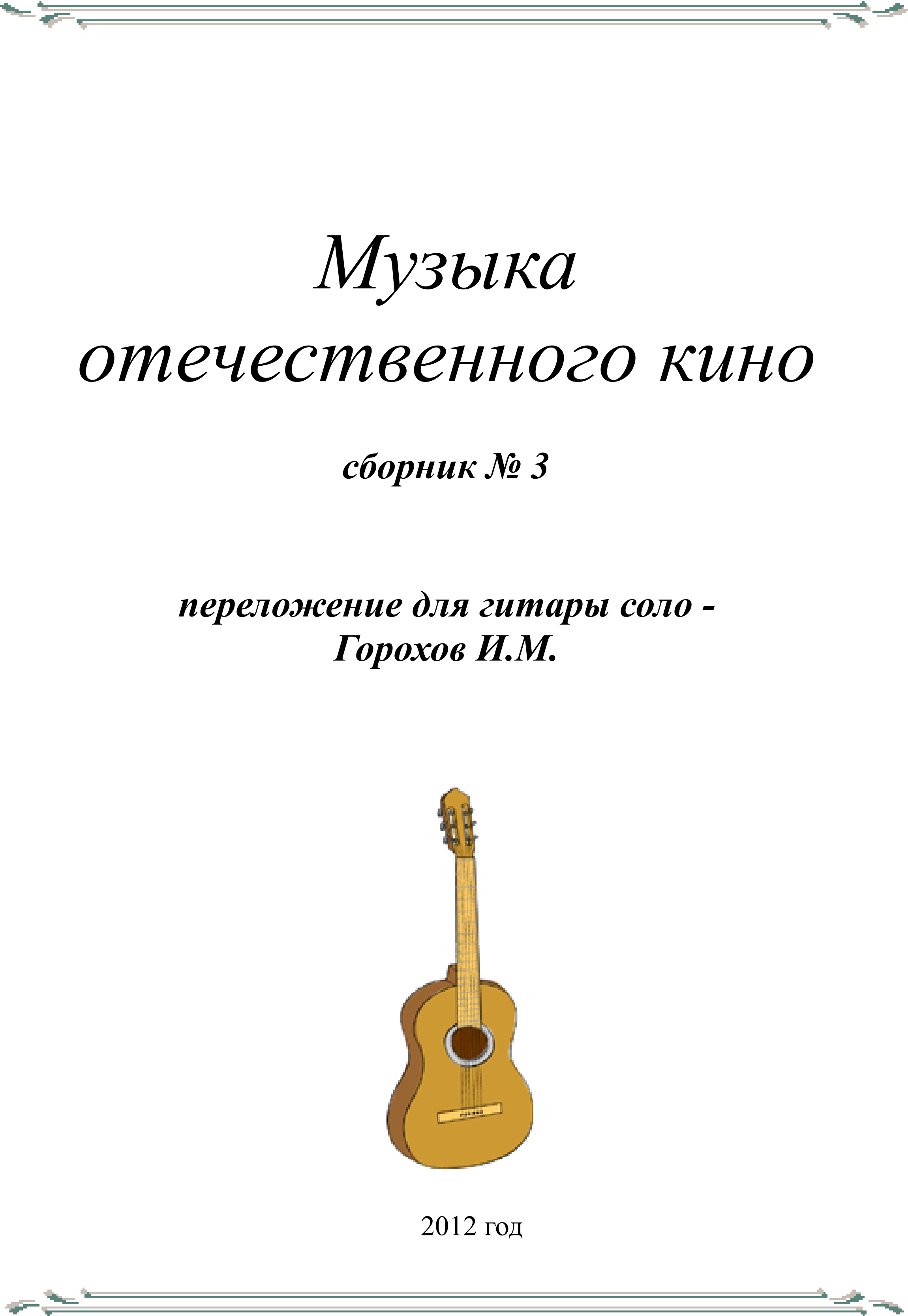 Collection of music of Russian cinema №3 (guitar solo)