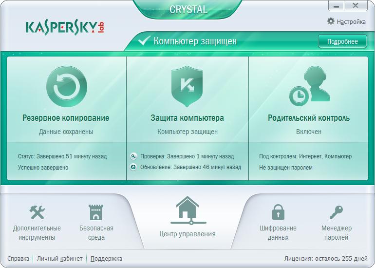 Kaspersky internet security скачать бесплатно kaspersky internet.