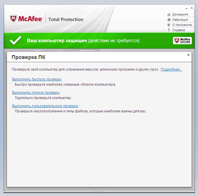 McAfee Total Protection 3пк 300 дней + бонус дни