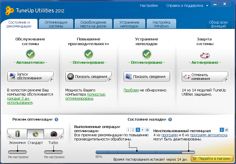TuneUp Utilities™ 2012  1PC FULL  LICENCE +BONUS