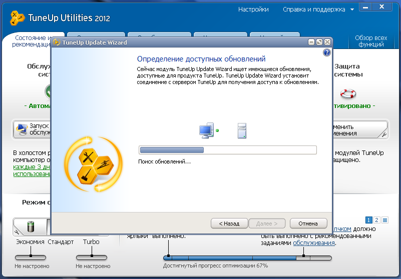 TuneUp Utilities ™ 2012 1PC FULL LICENCE + BONUS