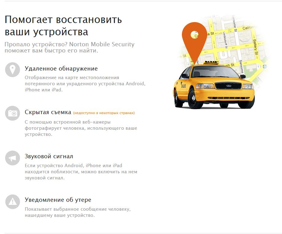 Norton™Mobile Security Premium v.3.х.х  2 YEAR 10DEVICE