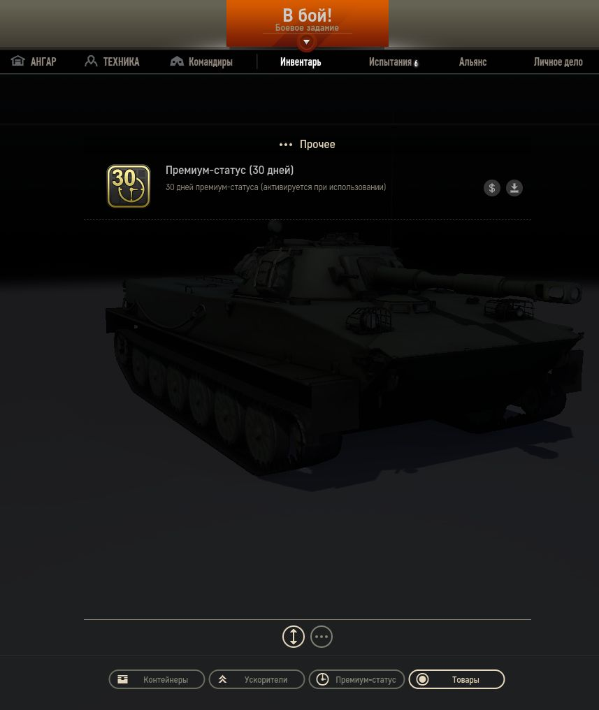 Armored Warfare: Armata project Premium status 30 days