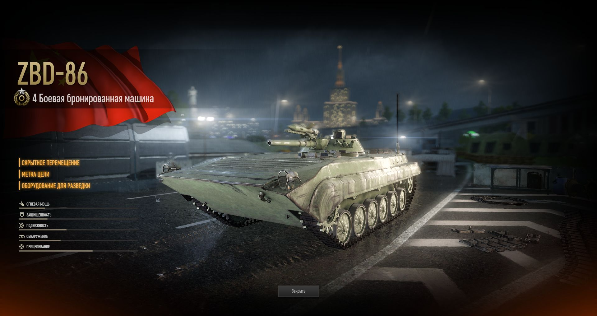 Armored Warfare: Level 4 BBM ZBD-86 150 Tokens