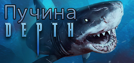 Depth (Steam Gift/ RU+CIS)