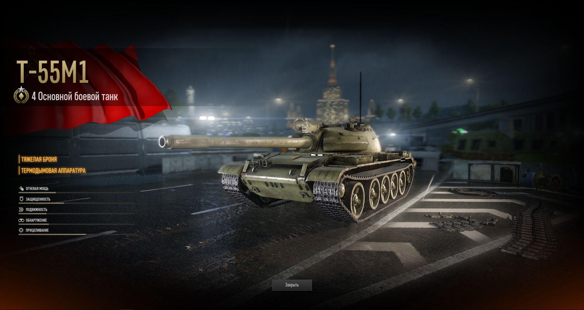 Armored Warfare: Level 4 MBT T-55M1 150 Tokens