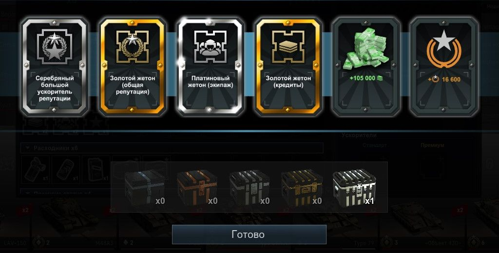 Armored Warfare: 5 platinum containers (1 code / acc!!)