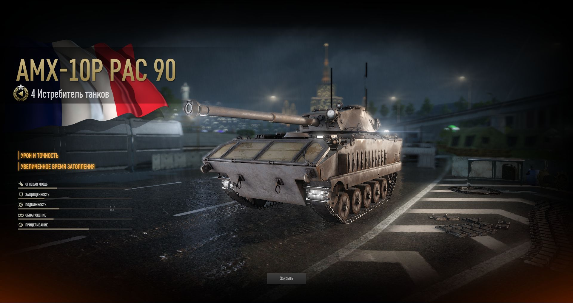 Armored Warfare: IT Level 4 AMX-10P 90 150 Tokens