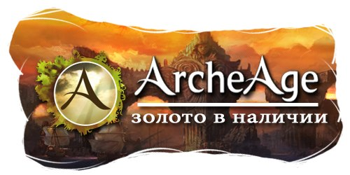 ARCHEAGE [RU] [GOLD] [Gold]. Instantly. DISCOUNTS.
