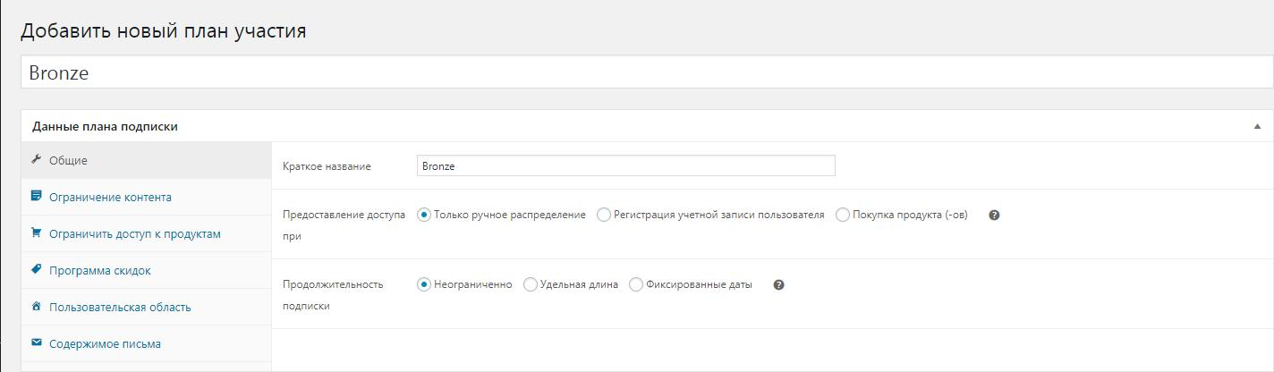 Russian translation of woocommerce-memberships