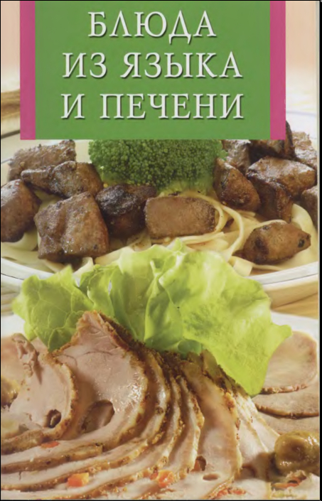 Dishes of language and liver