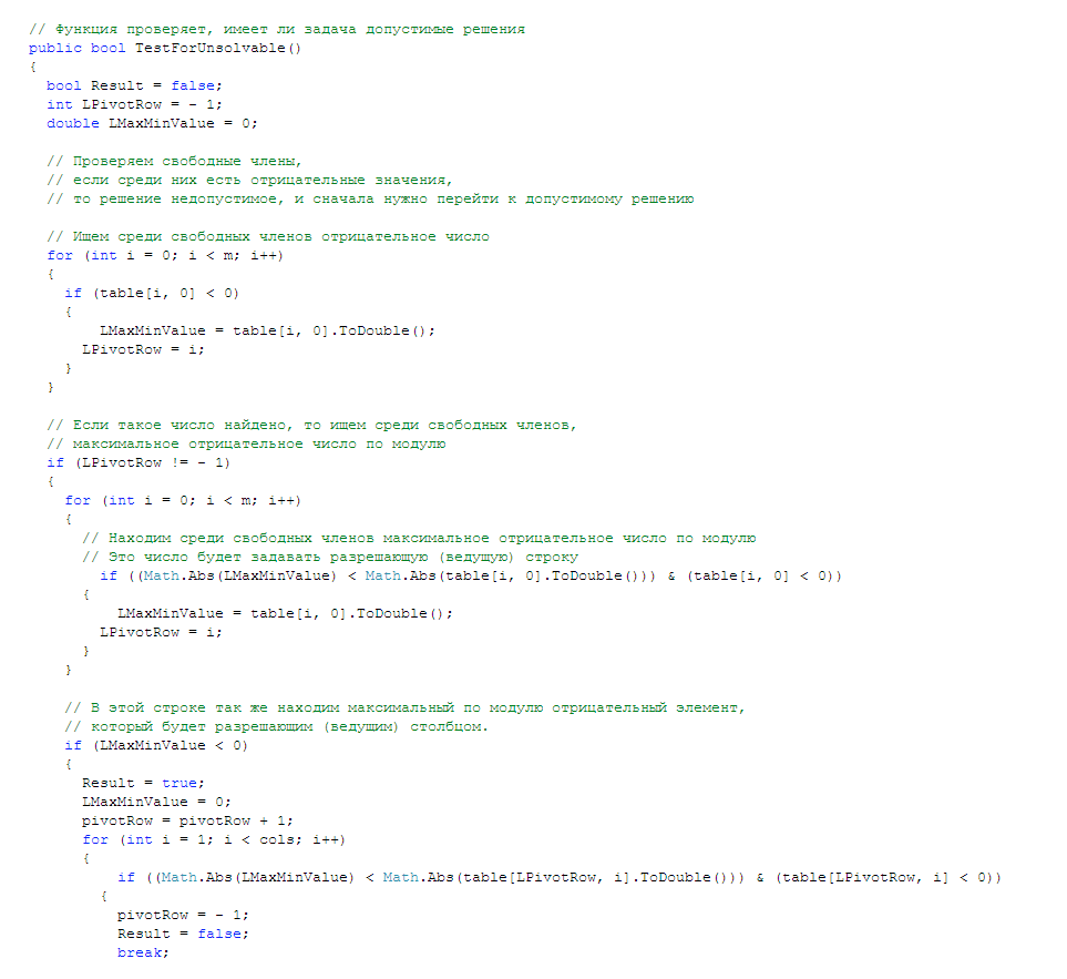 Simplex - method. C# sources.