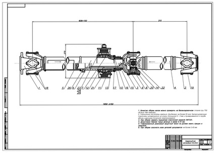 Drawing propeller shaft GAZ-2410