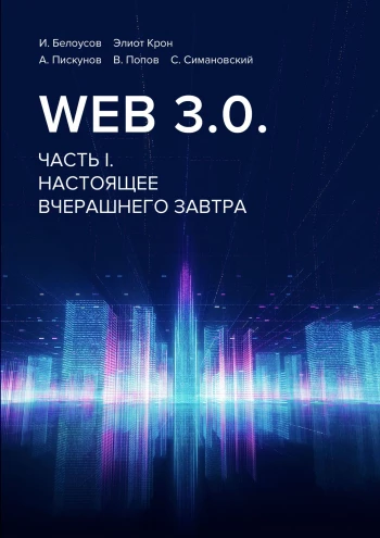 Web 3.0. The present is yesterday´s tomorrow.
