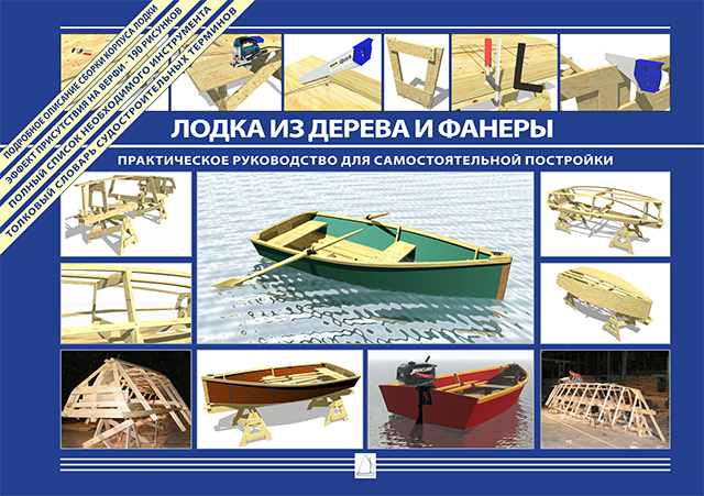 Boat made of wood and plywood. A Practical Guide.