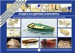 Лодка из дерева и фанеры. Практическое руководство.