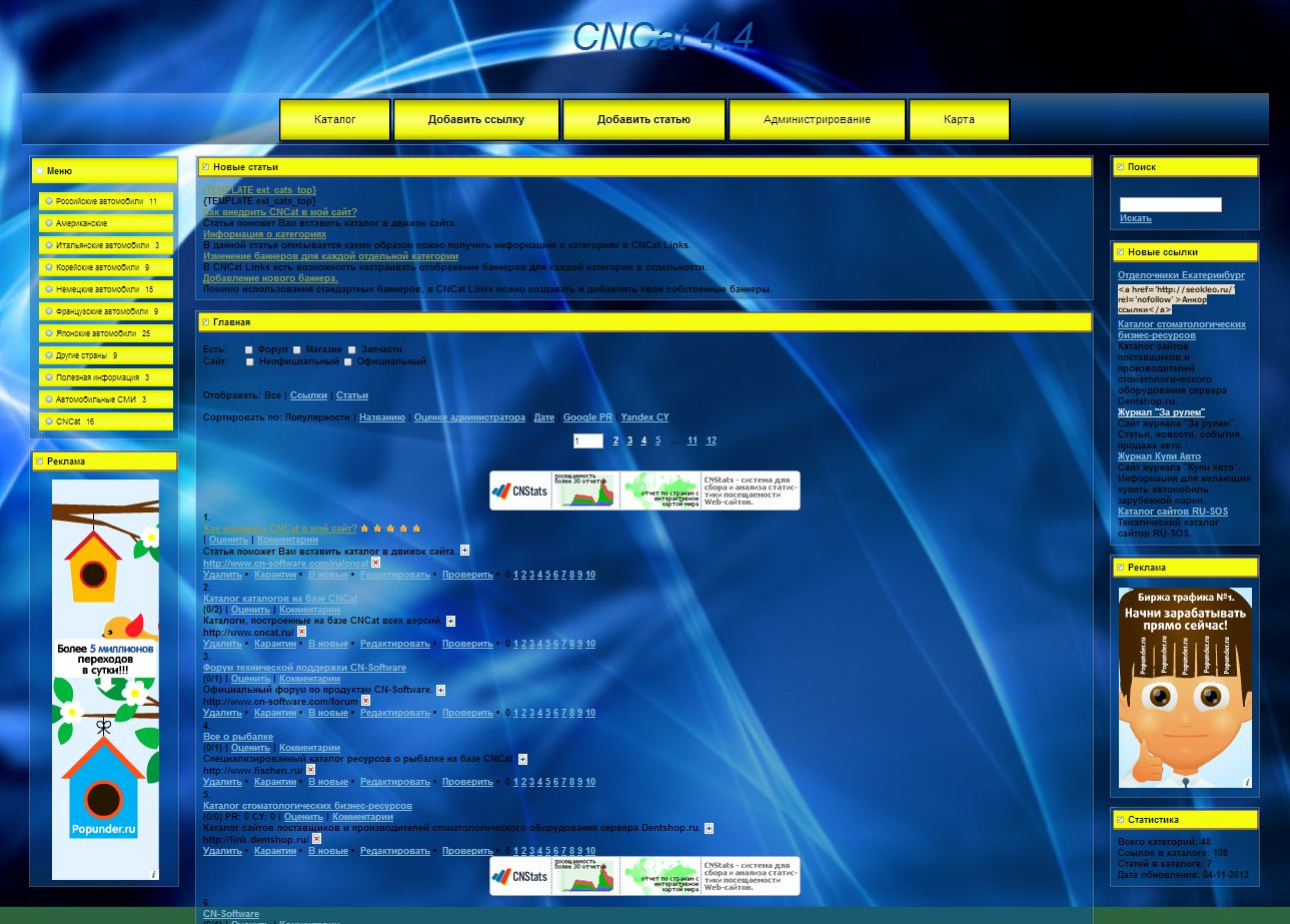 Template for catalog CNCat 4.4.2 Blue and yellow №1