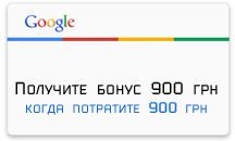 Google adwords coupon для украины в гривнах реклама иполиграфия возможности и перспективы, интернет-реклама