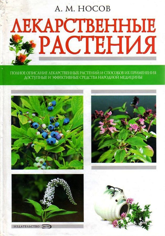 Use of medicinal plants