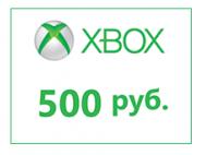 Купить XBOX Live 500 рублей (RUS/Scan) Карта 500 РУБ (RU)