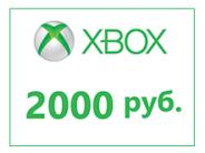 Купить XBOX Live 2000 рублей (RUS/Scan) Карта 2000 РУБ (RU)