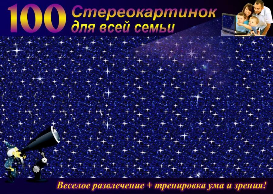 100 Stereokartinok for the whole family