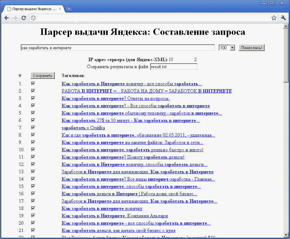 A PHP-script parser extradition Yandex