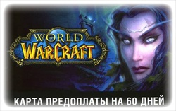 WOW - Time Card 60 days (RUS) SPECIAL OFFER DISCOUNTS + + + BONUS GIFTS