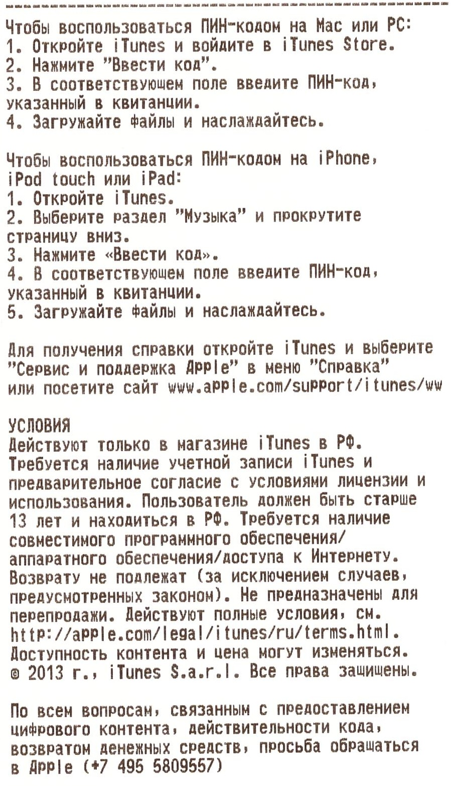 iTunes Gift Card (Russia) 500 rubles (PHOTO CODE)