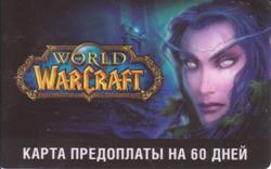 WOW TAYMKARTA 60days RUSSIAN VERSION LICENSE KEY
